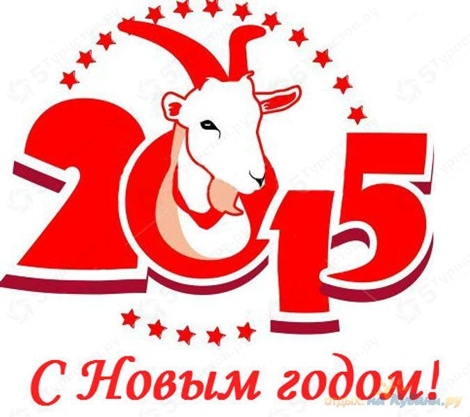 Новогодний сценарий коза