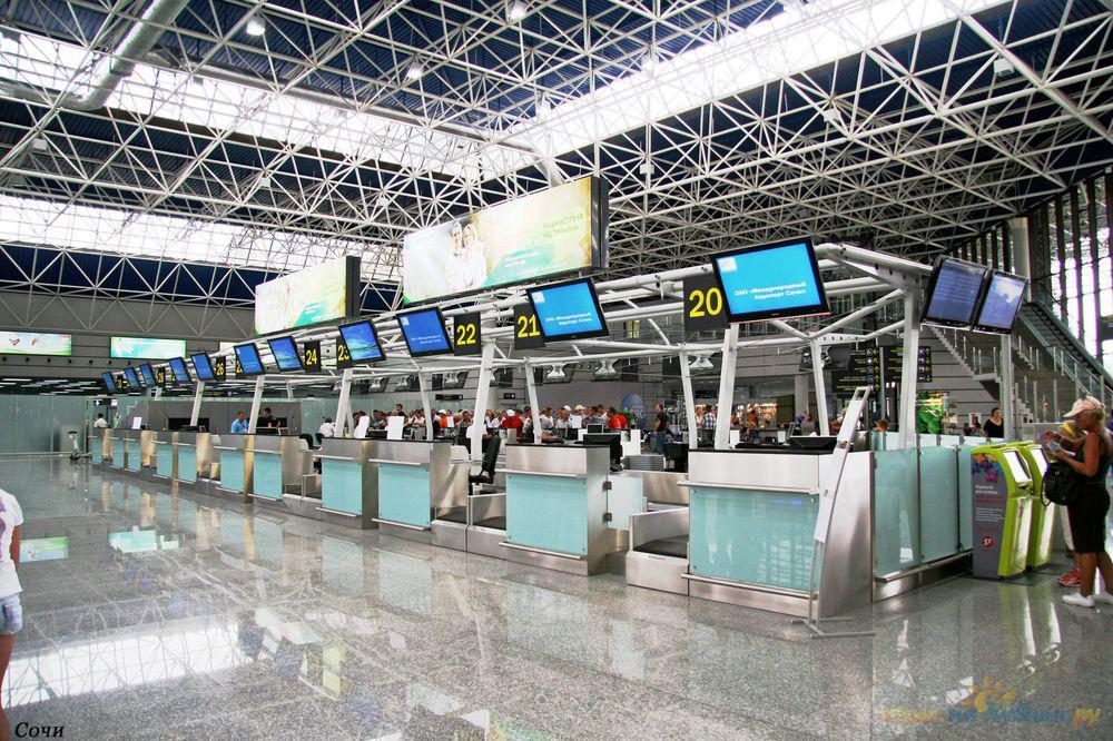 аэропорт Сочи»