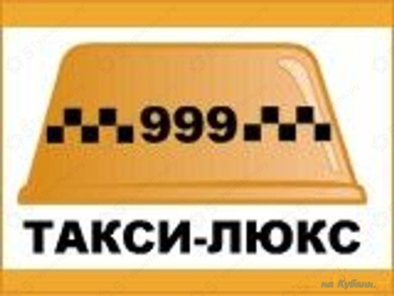 Какое такси в Бердянске самое выгодное? – | 600x800