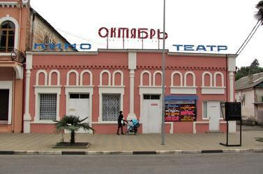 кинотеатр октябрь сочи адлер ул кирова 26
